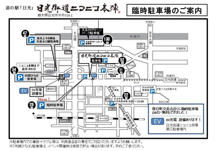 ニコニコ本陣 周辺駐車場地図
