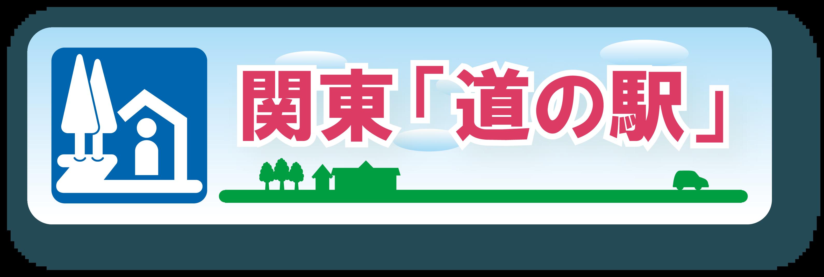 関東「道の駅」オフィシャルサイト