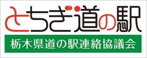 とちぎ道の駅オフィシャルサイト